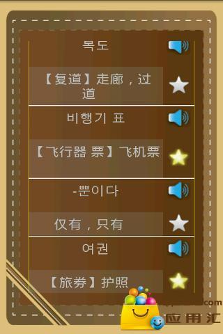 韩语随身记截图3