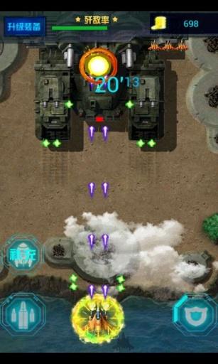 街机雷电HD2014截图2