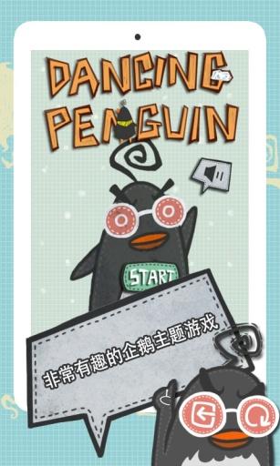 【免費益智App】笨企鹅向前冲-APP點子