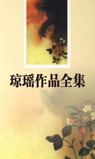 """琼瑶笔名出自《诗经》""""投我以木桃"""