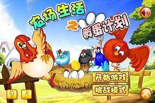 农场生活之孵蛋计划截图2