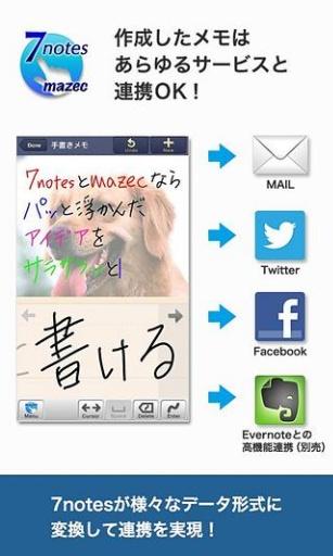 7notes with mazec 体験版 (手书き入力)截图1