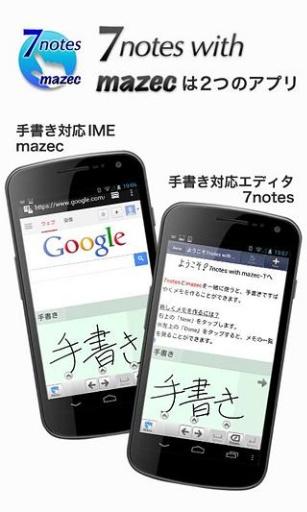 7notes with mazec 体験版 (手书き入力)截图2