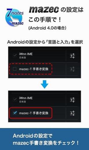 7notes with mazec 体験版 (手书き入力)截图3
