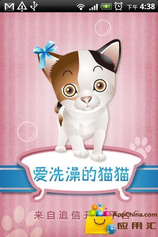 爱洗澡的猫猫(淘宝香皂)