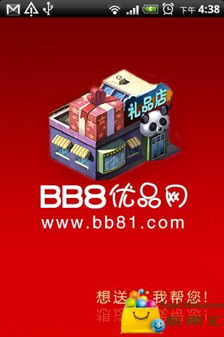 BB8优品网 淘宝