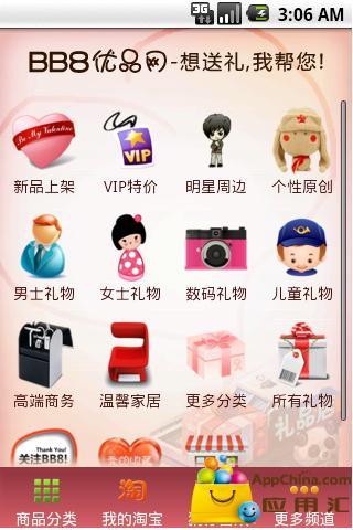 免費購物App|BB8优品网(淘宝)|阿達玩APP