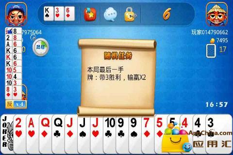 冒泡斗地主 for Pad 棋類遊戲 App-癮科技App