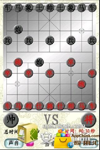 中国象棋大全 人机对战经典版