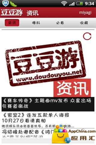 豆豆游娱乐资讯 新聞 App-癮科技App