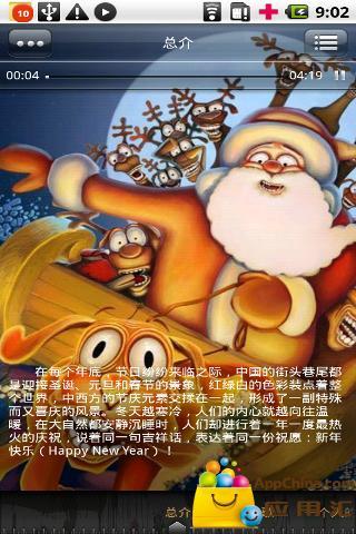 圣诞新年歌-九天音乐