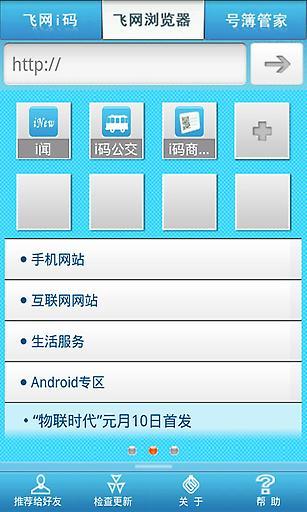二维码识别软件(飞网i码)