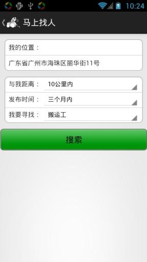 【免費生活App】马上找人-APP點子