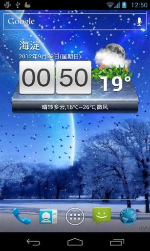 天气日历截图2