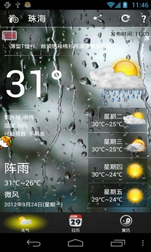 天气日历截图4