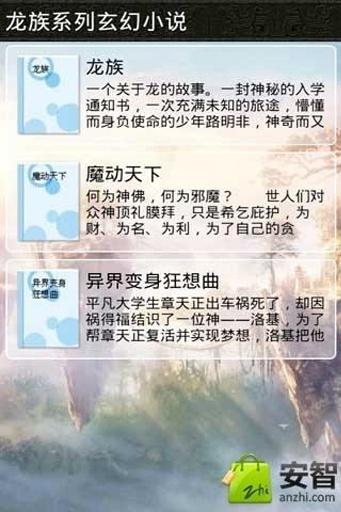 龙族系列玄幻小说