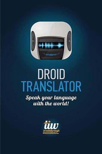 用户的语音翻译截图1