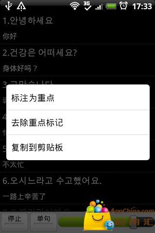 自学韩语300句