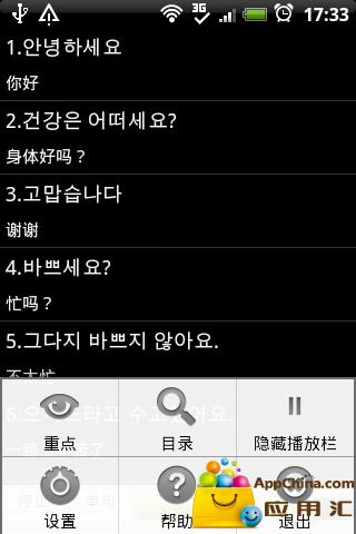 自学韩语300句 生產應用 App-癮科技App