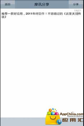 武圣关羽传说截图4