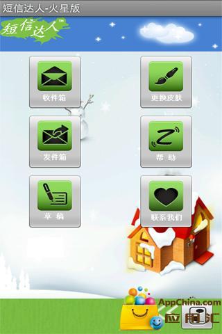 【免費通訊App】短信达人-火星版-APP點子