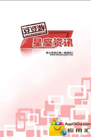 天天运势之豆豆游星座新闻阅读器 新聞 App-愛順發玩APP