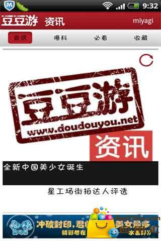 豆豆游女性资讯 新聞 App-癮科技App