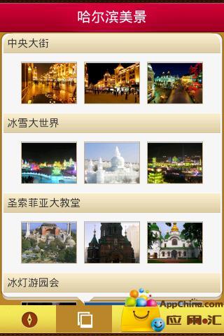 【免費生活App】哈尔滨旅游攻略-APP點子