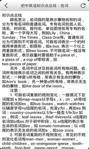 初中英语语法知识点大全下载