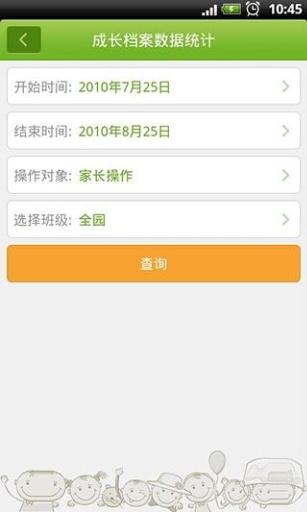 中国幼儿园在线