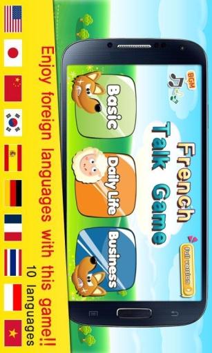 法语会话游戏