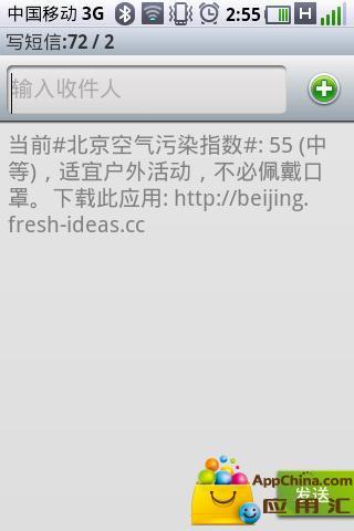北京空气污染指数截图1