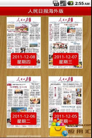 人民日报海外版HD阅读器