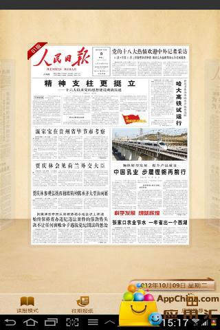 老外評中國十大醜建築 人民日報大樓像「那話兒」奪冠 | ETtoday大陸新聞 | ETtoday 新聞雲