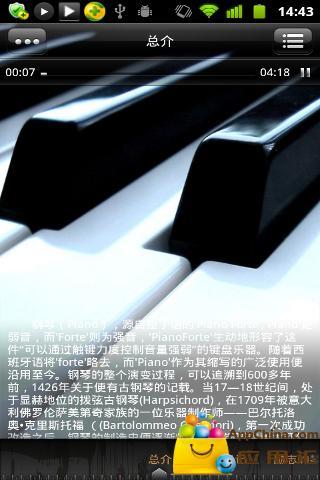 玩媒體與影片App|钢琴音乐-九天音乐免費|APP試玩