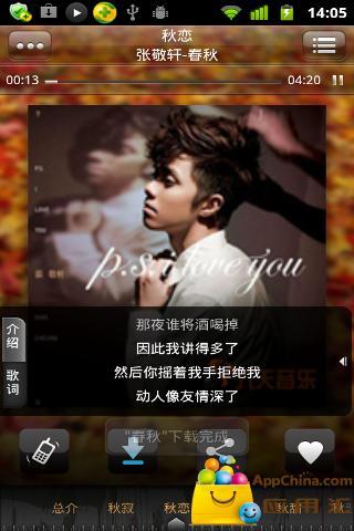 秋天的歌-九天音乐 媒體與影片 App-愛順發玩APP