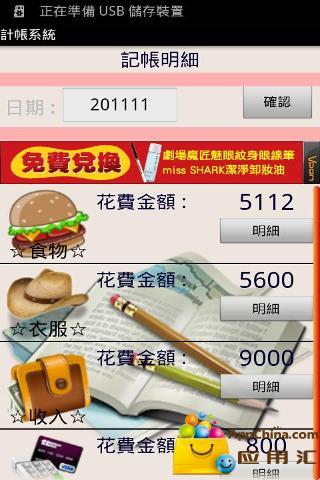 財經必備免費app推薦|Account System線上免付費app下載|3C達人阿輝的APP