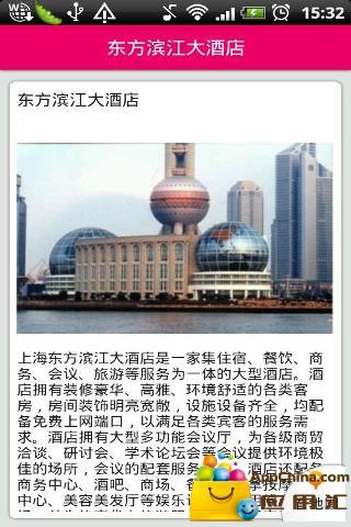 上海精品酒店