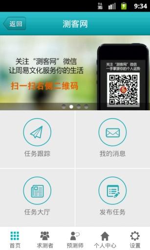 玩生活App|测客网-八字算命运势占卜 生肖开运风水测算平台免費|APP試玩