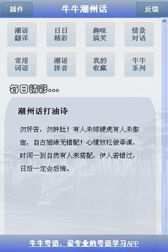 新概念潮州话 生產應用 App-癮科技App