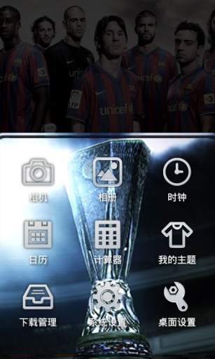玩免費工具APP|下載实况足球2-宝软3D主题 app不用錢|硬是要APP