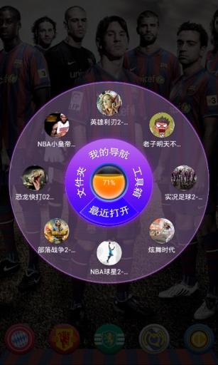【免費工具App】实况足球2-宝软3D主题-APP點子