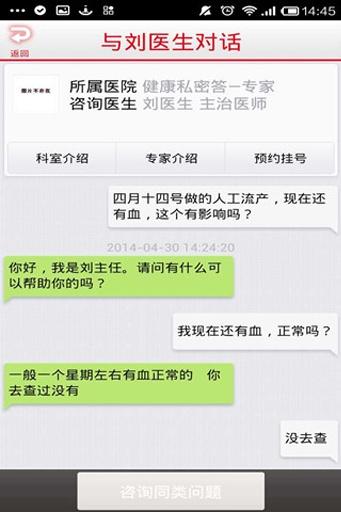 私人医生妇科 生活 App-愛順發玩APP