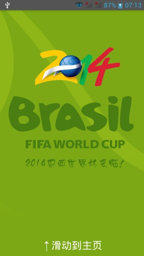 2014巴西世界杯完美助手