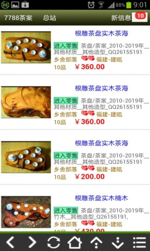 【免費購物App】7788茶案网-APP點子