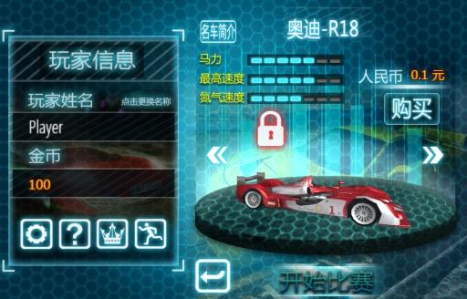 3D终极狂飙-狂野赛车 賽車遊戲 App-愛順發玩APP