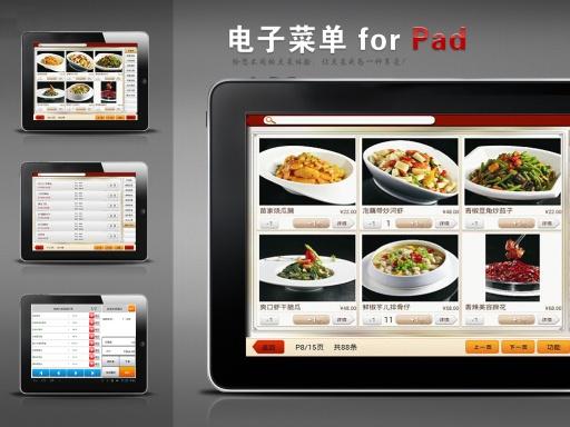 玩免費生活APP 下載俊杭餐博士点菜 app不用錢 硬是要APP
