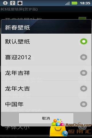 工具必備免費app推薦|ICS炫丽锁屏線上免付費app下載|3C達人阿輝的APP