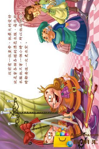 快乐阅读-皇帝的新装 書籍 App-愛順發玩APP