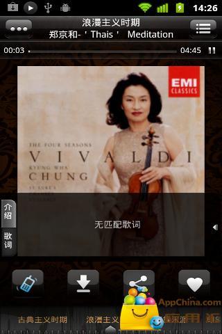 古典音乐 媒體與影片 App-癮科技App